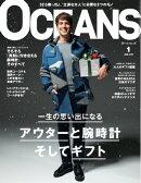 OCEANS(オーシャンズ) 2015年1月号