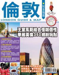 倫敦玩全指南15-16【電子書籍】[ 觀光客不知道的倫敦、Doubel L ]