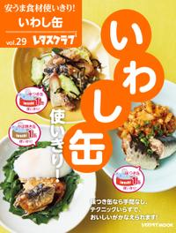 安うま食材使いきり!vol.29 いわし缶使いきり!