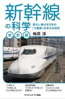 新幹線の科学[改訂版]