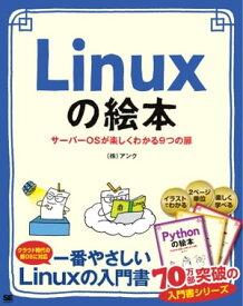Linuxの絵本 サーバーOSが楽しくわかる9つの扉【電子書籍】[ 株式会社アンク ]