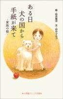 小学館ジュニア文庫 ある日 犬の国から手紙が来て〜家族の樹〜