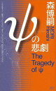 ψの悲劇 The Tragedy of ψ