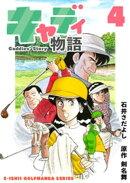 石井さだよしゴルフ漫画シリーズ キャディ物語 4巻