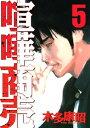 喧嘩商売5巻【電子書籍】[ 木多康昭 ]