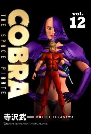 COBRA vol.12【電子書籍】[ 寺沢武一 ]