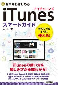 ゼロからはじめる iTunes スマートガイド【電子書籍】[ リンクアップ ]