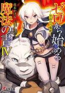 ゼロから始める魔法の書IV ー黒竜島の魔姫ー
