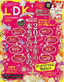 LDK (エル・ディー・ケー) 2018年1月号【電子書籍】[ LDK編集部 ]