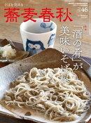 蕎麦春秋Vol.46