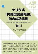 ナリタ式「内向型発達障害」29の成功法則Vol.1