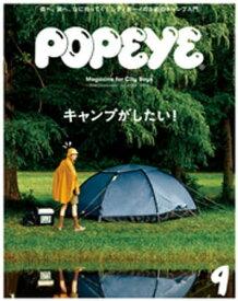 POPEYE(ポパイ) 2019年 9月号 [キャンプがしたい!]【電子書籍】[ ポパイ編集部 ]