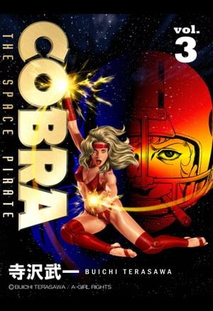 COBRA vol.3【電子書籍】[ 寺沢武一 ]