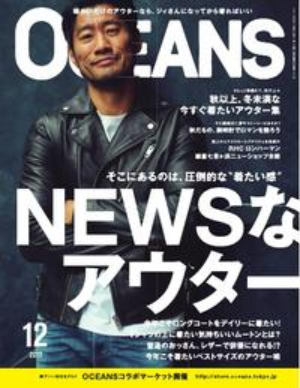 OCEANS(オーシャンズ) 2017年12月号【電子書籍】