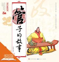 TheStoryofGuanzi/TheStoryofChineseAncientThinkers(DucoolFullColorIllustratedEdition)