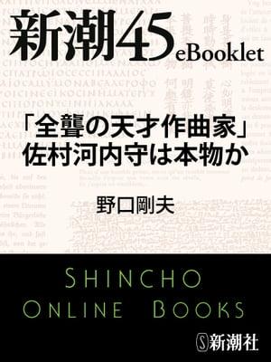 「全聾の天才作曲家」佐村河内守は本物かー新潮45eBooklet【電子書籍】[ 野口剛夫 ]