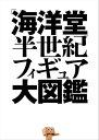 「海洋堂」半世紀フィギュア大図鑑【電子書籍】