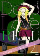 Deep Love REAL 〔完全版〕 4巻