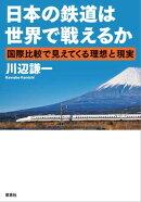 日本の鉄道は世界で戦えるか 〜国際比較で見えてくる理想と現実