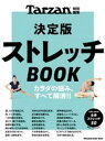 Tarzan特別編集 決定版ストレッチBOOK【電子書籍】[ マガジンハウス ]