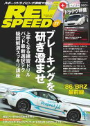 REV SPEED 2013年11月号