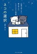 ネコの選択〜心理の神さまに愛を学んだレオとモモの物語〜