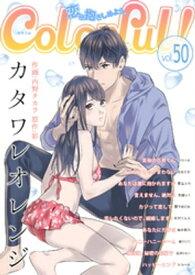 Colorful! vol.50【電子書籍】[ ココハル ]