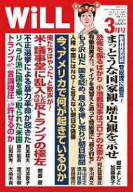 月刊WiLL 2021年 3月号【電子書籍】[ ワック ]