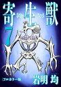 寄生獣 フルカラー版7巻【電子書籍】[ 岩明均 ]