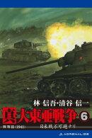 真・大東亜戦争(6)