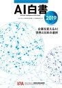 AI白書 2019【電子書籍】[ 独立行政法人情報処理推進機構 AI白書編集委員会 ]