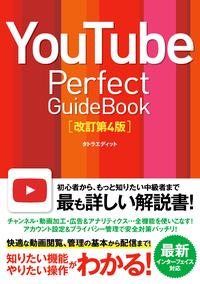 YouTube Perfect GuideBook 改訂第4版【電子書籍】[ タトラエディット ]