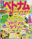 るるぶベトナム ホーチミン・ハノイ・ダナン(2020年版)【電子書籍】