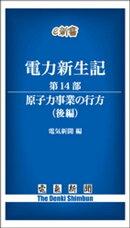 電力新生記 第14部 原子力事業の行方(後編)