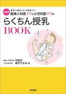 新装版 産婦人科医ママと小児科医ママのらくちん授乳BOOK
