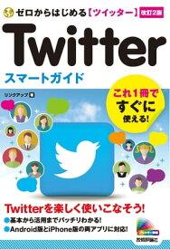 ゼロからはじめる Twitter ツイッター スマートガイド[改訂2版]【電子書籍】[ リンクアップ ]