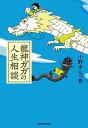 龍神ガガの人生相談【電子特典付】【電子書籍】[ 小野寺S一貴 ]