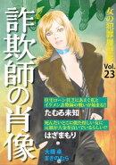 女の犯罪履歴書Vol.23〜詐欺師の肖像〜