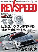 REV SPEED 2019年9月号