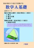 数学A基礎 場合の数と確率、整数の性質 演習コース