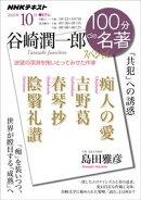 NHK 100分 de 名著 谷崎潤一郎スペシャル 2020年10月[雑誌]