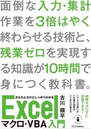 かんたんだけどしっかりわかるExcelマクロ・VBA入門【電子書籍】[ 古川 順平 ]