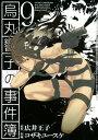 烏丸響子の事件簿 (9)【電子書籍】[ コザキユースケ ]