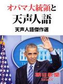 オバマ大統領と天声人語 天声人語傑作選