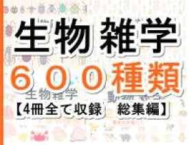生物雑学600種類【4冊全て収録 総集編】【電子書籍】[ tanaka ]