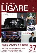 LIGARE vol.37