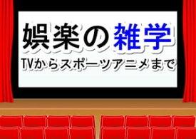 娯楽の雑学【TVからスポーツアニメまで】【電子書籍】[ tanaka ]