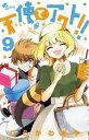 天使とアクト!!(9)【電子書籍】[ ひらかわあや ]