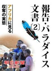 報告・パラダイス文書〔2〕 アフリカに見る収奪の実態