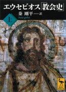 エウセビオス「教会史」 (上)